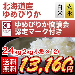 令和2年(2020年) 新米 北海道産 ゆめぴりか〈9回連続の特A評価〉 24kg(2kg×12袋)【白米・玄米 選択】【送料無料】【特別栽培米】【即日