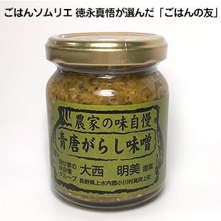 信州小川の庄さんが作る「青唐がらし味噌」保存料・着色料不使用。内容量140g【ご飯の友】