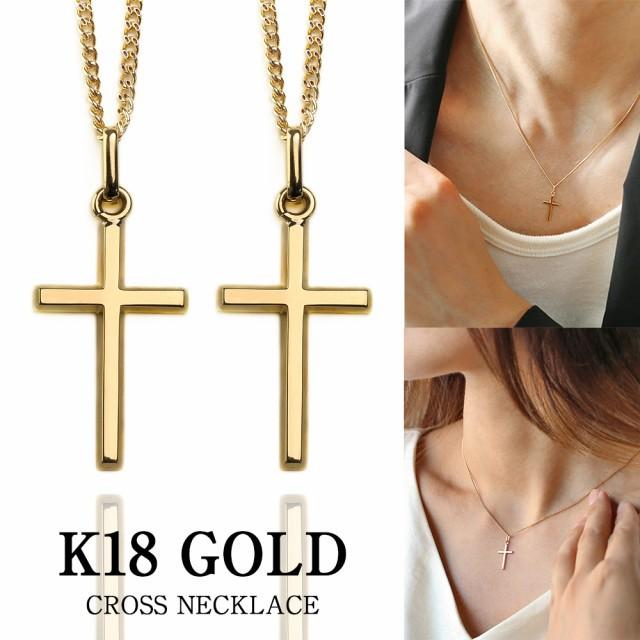 【ペア販売】 K18 ゴールド クロス ペアネックレス 喜平チェーン ペア ネックレス メンズ レディース シンプル ゴールドアクセサリー