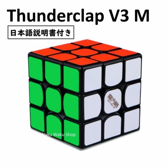 QiYi Thunderclap V3M ブラック ルービックキューブ おすすめ なめらか