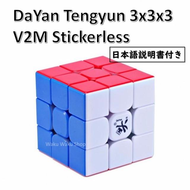 【安心の保証付き】【正規輸入品】 DaYan Tengyun ダヤン テンユン 3x3x3キューブ V2M(ステッカーレス) 磁石搭載 ルービックキューブ