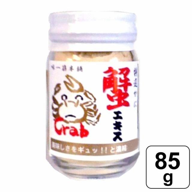 蟹エキスパウダー85g
