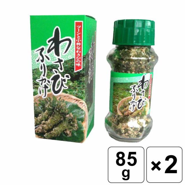 マルワフーズ渡辺水産 わさびふりかけ(瓶)箱入 85g×2個