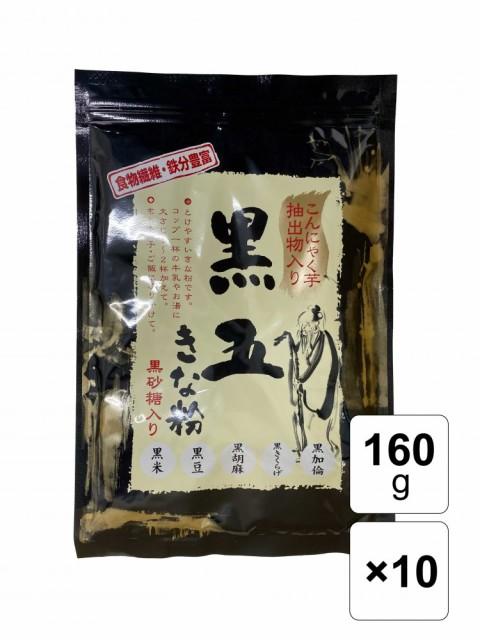 博多食材工房 業務用 黒五きな粉 (黒砂糖/こんにゃく芋抽出物入り) 1.6kg(1袋160g×10袋) 067-634-10 p