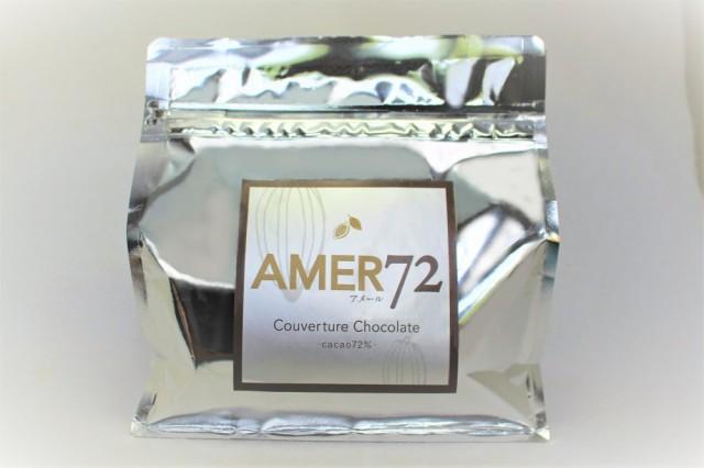 パイオニア企画 AMER72 Couverture Chocolate カカオ分72% クーベルチュールチョコレート1kg
