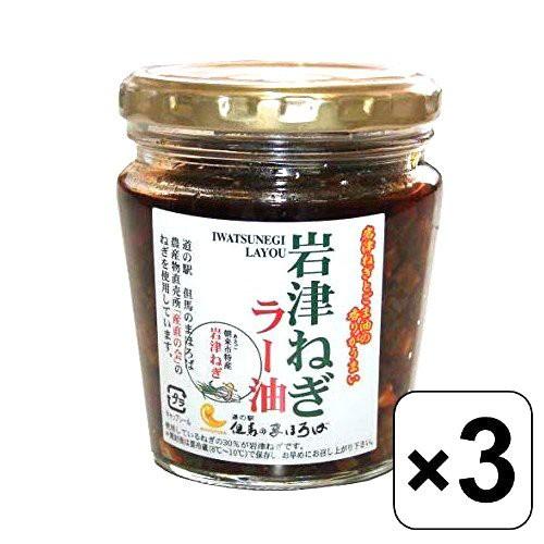 岩津ねぎラー油×3個セット