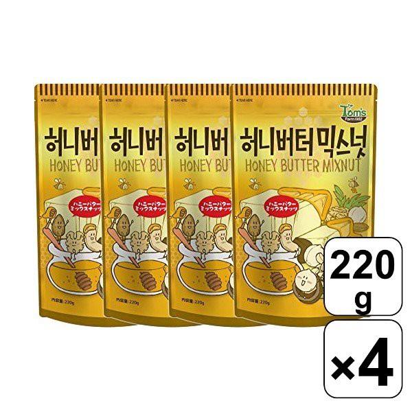 ハニーバターミックスナッツ220g 4袋セット  韓国