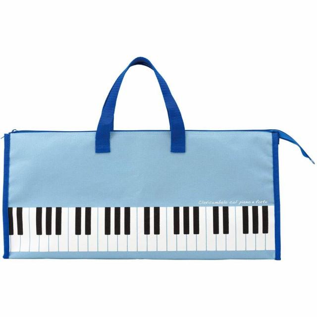 鍵盤ハーモニカ 32鍵盤用 ソフトケース ブルー (ピアニカ・ピアニー・メロディオン・メロディカ・メロディーピアノ) など