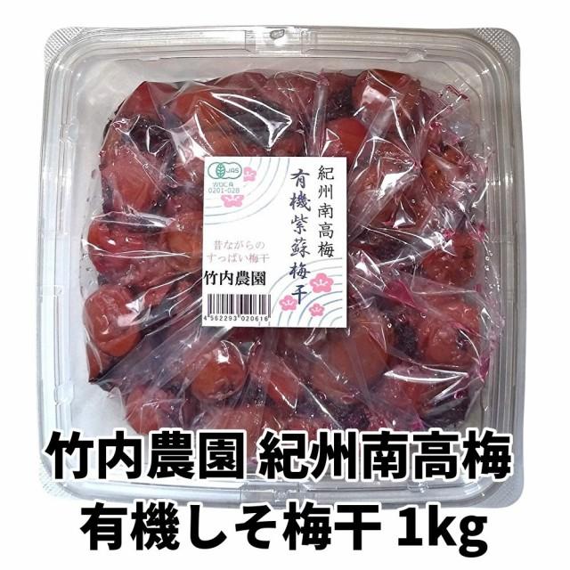 竹内農園 紀州南高梅 有機しそ梅干 1kg 正規販売店 お得 昔ながらのすっぱい梅干