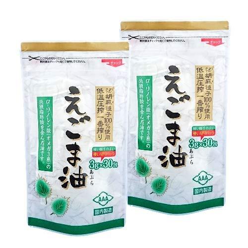 朝日 えごま油 分包タイプ 3g 30包 2個セット 送料無料 国内製造 えごま種子100% 低温圧搾 無添加 保存料不使用 エゴマ油 エゴマオイル