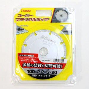 【即発送】スーパーマテリアルダイヤ 89760 φ100
