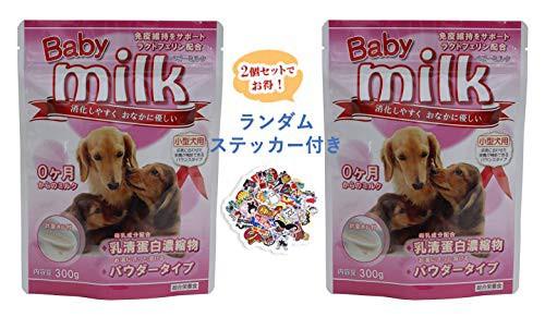 お得な【2個セット】ニチドウ ベビーミルク小型犬用 300g ※ランダムステッカー付き