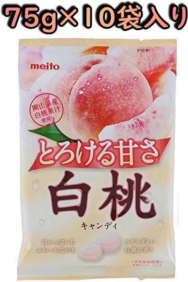 名糖産業 白桃キャンディ 飴 桃 とろける甘さ 75g×10袋