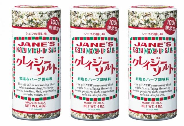 【3本セット】 クレイジーソルト 113g ハーブ調味料