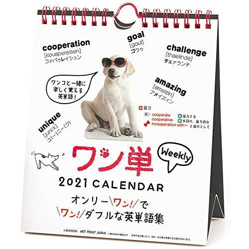 2021年 ワン単(週めくり)カレンダー 1000115952 vol.093