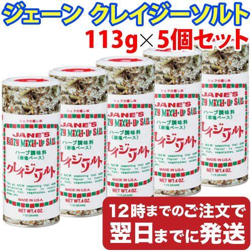 送料無料 ジェーン クレイジーソルト 113g×5個セット 岩塩ベース ハーブ調味料 ミックス