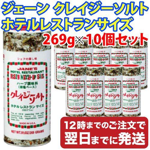送料無料 ジェーン クレイジーソルト 269g×10個セット 岩塩ベース ハーブ調味料 ミックス