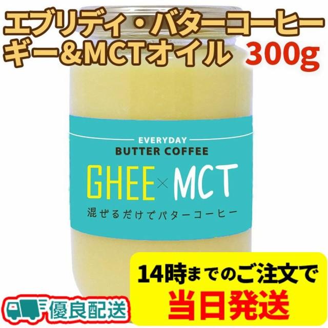 エブリディ バターコーヒー ギー & MCTオイル 大容量 300g 混ぜるだけでバターコーヒー ギー & MCTオイル 送料無料