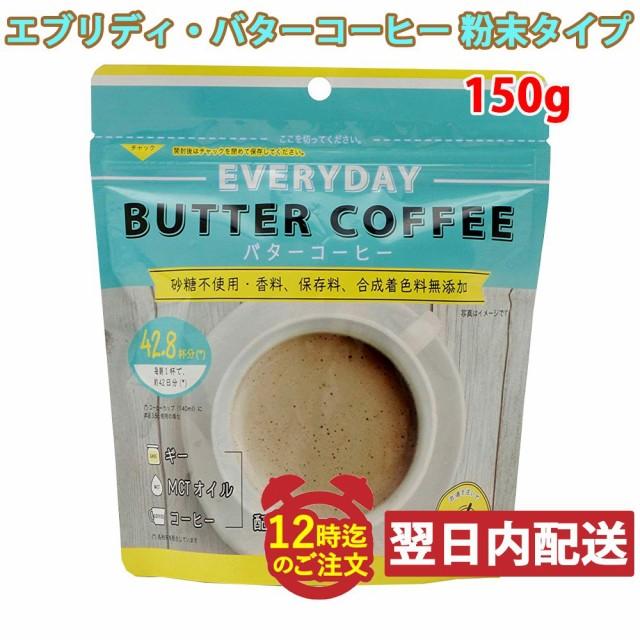 エブリディ・バターコーヒー 粉末 150g(約42杯分) インスタントコーヒー お湯を注ぐだけ ギー&MCT配合 送料無料(メール便発送・追跡番