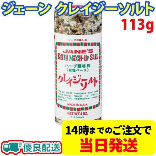 ジェーン クレイジーソルト 113g 岩塩ベース ハーブ調味料 ミックススパイス 送料無料