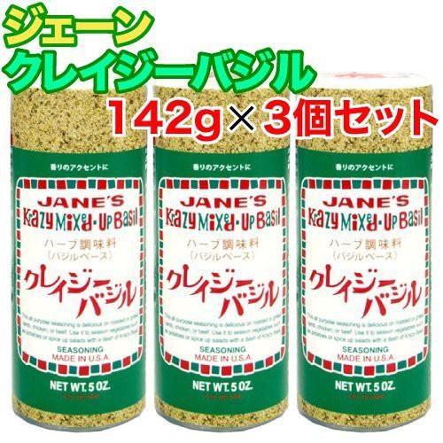 送料無料 ジェーン クレイジーバジル 142g×3個セット クレイジーソルト 調味料 食塩 ハーブ スパイス 和食 洋食 中華 エスニック 地中海