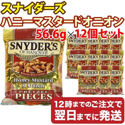 スナイダーズ ハニーマスタードオニオン味 ミニ 1袋(56.6g入り)×12個セット プレッツェル 輸入菓子 送料無料