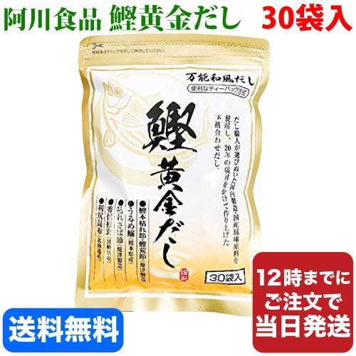 送料無料 阿川食品 鰹黄金だし 8.8g × 30袋入り 国産原料 万能だし メール便発送