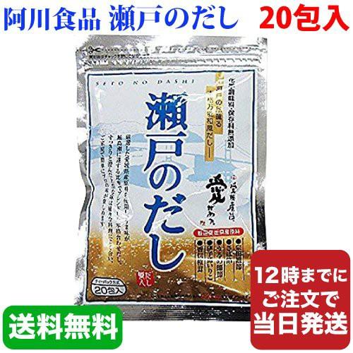 送料無料 阿川食品 瀬戸のだし 8g× 20袋入り(ティーパックタイプ)国産原料 万能だし メール便発送