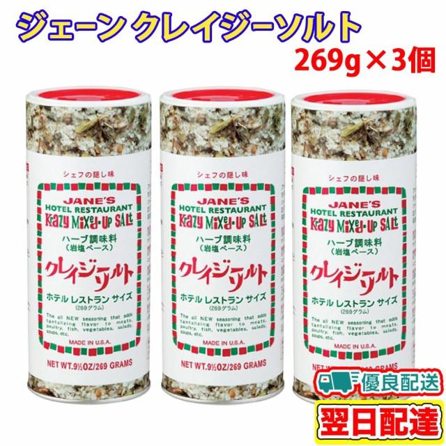 クレイジーソルト ホテルレストランサイズ 269g×3本 岩塩ベース ハーブ調味料 ミックススパイス クレージーソルト 送料無料