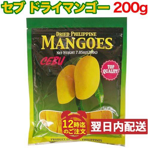 セブ ドライマンゴー 200g CEBU ドライフルーツ マンゴー おやつ 送料無料 メール便発送