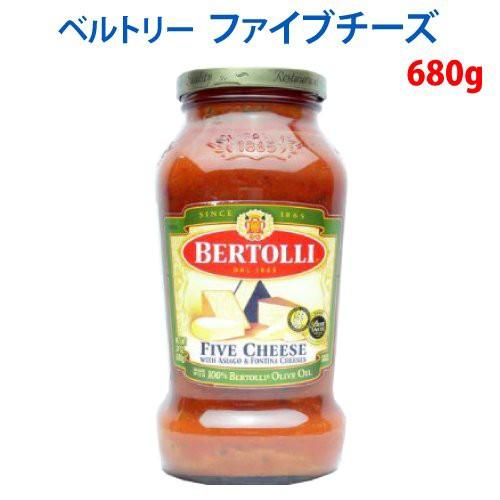送料無料 ベルトリー パスタソース ファイブチーズ 680g 調味料 瓶 イタリアン
