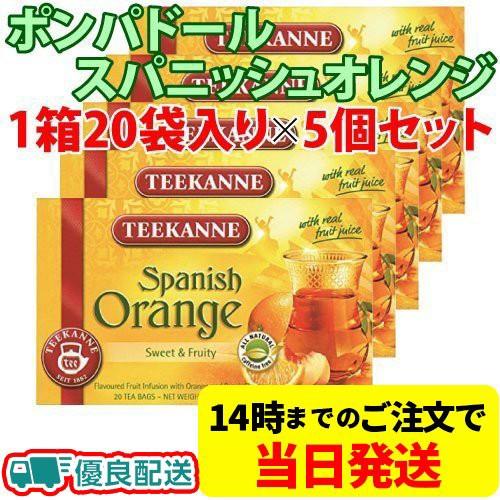 送料無料 ポンパドール スパニッシュオレンジ 1箱20袋入り×5個セット ティーバッグ ティーパック