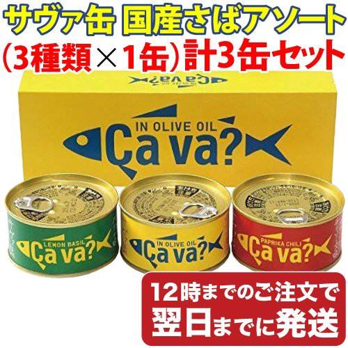 岩手県産株式会社 サバ缶 国産 サヴァ缶 さばアソート (3種類×1缶 計3缶セット) ギフト プレゼント 贈り物 送料無料