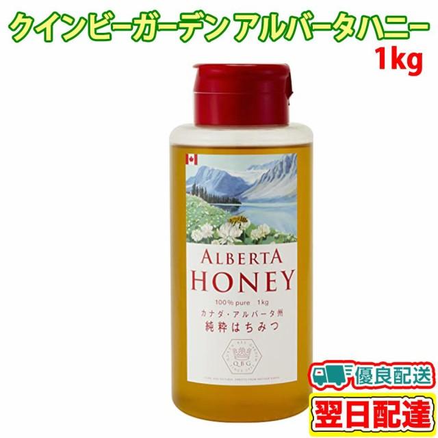 送料無料 クインビーガーデン アルバータハニー 純粋はちみつ 1kg 蜂蜜 甘味料 製菓材料 パン材料