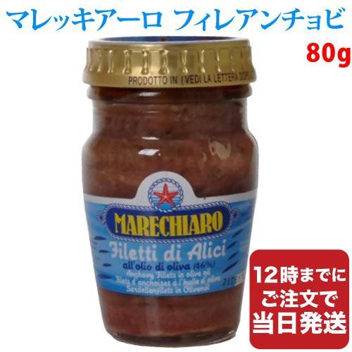 マレッキアーロ フィレアンチョビ 80g フィレ アンチョビ 調味料 オリーブオイル