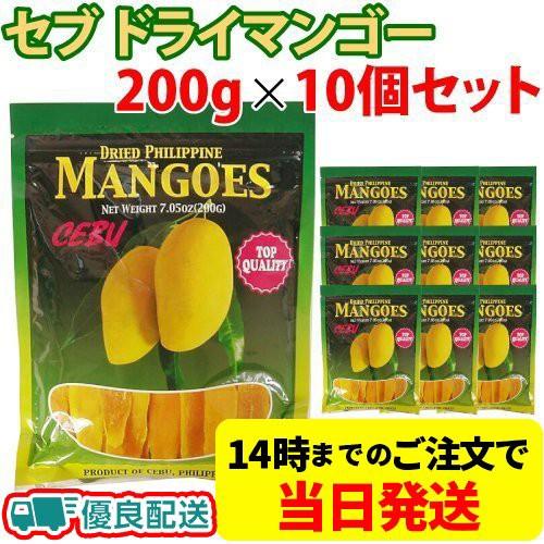 送料無料 セブ ドライマンゴー 200g×10個セット CEBU ドライフルーツ マンゴー おやつ
