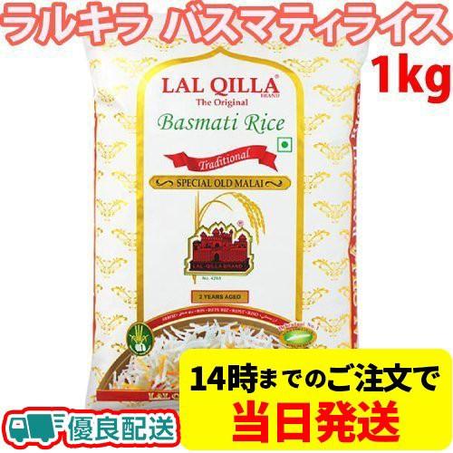 インド産 ラルキラ バスマティライス 1kg LAL QILLA ラール キラ インド料理 タイ米 送料無料