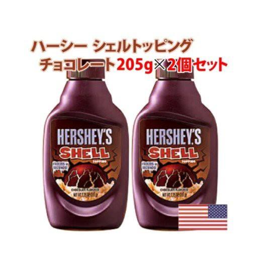 ハーシー シェルトッピング チョコレート 205g×2個セット ハーシーズ HERSHEYS チョコレート デザート 洋菓子 お菓子作り お菓子 手作り