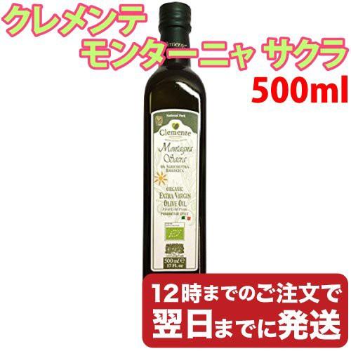 クレメンテ モンターニャ サクラ 500ml イタリア産 オーガニック エキストラバージンオリーブオイル