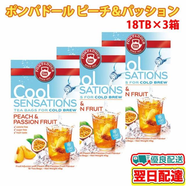 送料無料 ポンパドール クールセンセーション ピーチ パッションフルーツ 1箱(2.5g×18TB入り)×3個セット