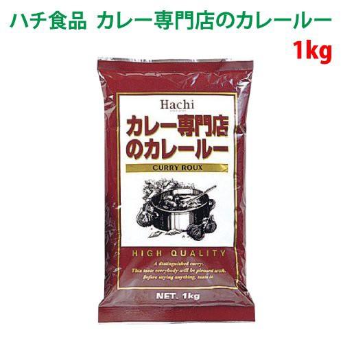 ハチ食品 カレー専門店のカレールー 中辛 1kg フレーク チャック付き カレールー Hachi
