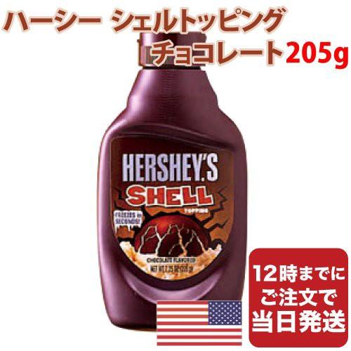 ハーシー シェルトッピングチョコレート 205g ハーシーズ HERSHEYS チョコレート デザート 洋菓子 お菓子作り お菓子 手作り 材料
