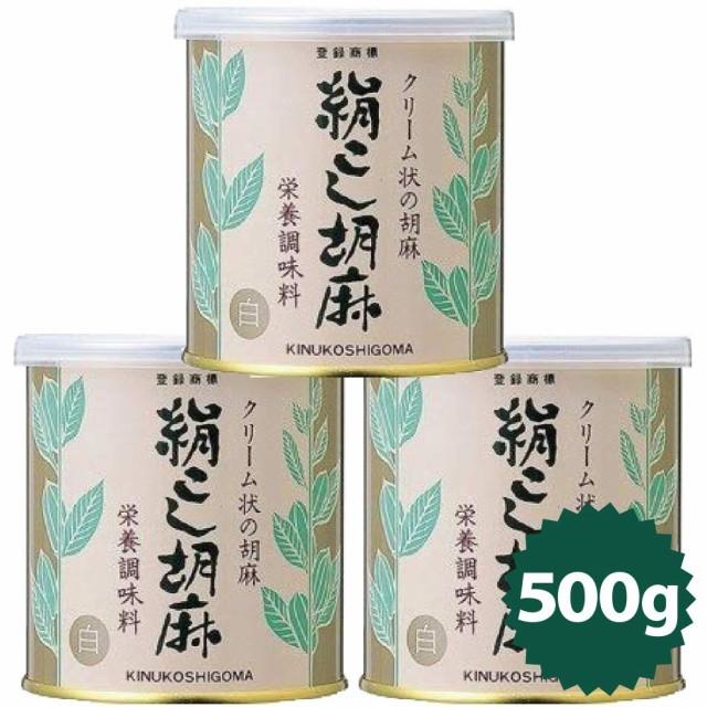 送料無料 大村屋 絹こし胡麻 (白) 500g × 3個セット クリーム状の胡麻 練りごまペースト 栄養調味料 缶入り