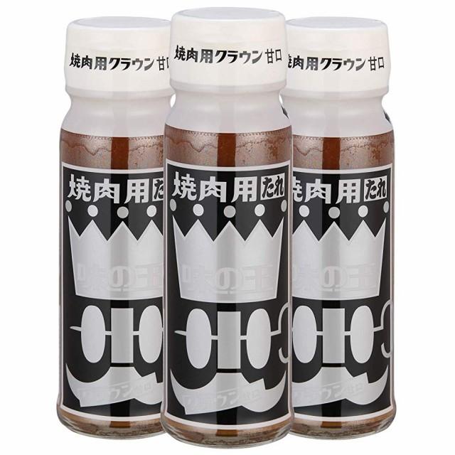 送料無料 味の王 焼肉のたれ クラウン 甘口 215g (3本セット) 味噌だれ みそだれ 瓶