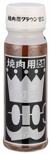 味の王 焼肉のたれ クラウン 甘口 215g (1本) 味噌だれ みそだれ 瓶