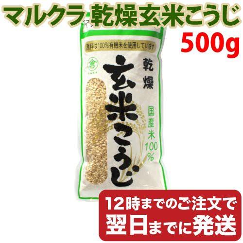 マルクラ 有機米使用 乾燥玄米こうじ 500g 玄米こうじ 米こうじ 米麹 米糀