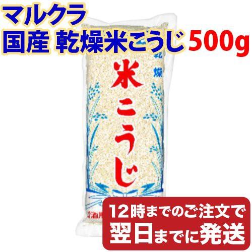 送料無料 マルクラ 国産 乾燥米こうじ 500g 白米こうじ 米麹 米糀