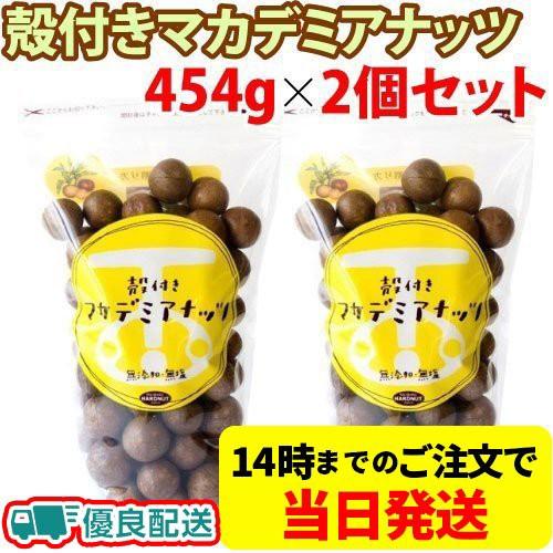 送料無料 殻付きマカデミアナッツ 454g×2個セット おやつ ハードナッツ ロースト殻付きマカデミアナッツ