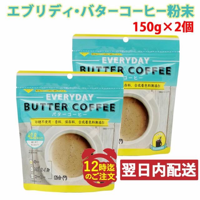 エブリディ・バターコーヒー 粉末 1個150g(約42杯分)×2個セット インスタントコーヒー お湯を注ぐだけ ギー&MCT配合 送料無料