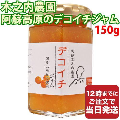 木之内農園 阿蘇高原のデコイチジャム150g 国産 熊本 阿蘇 お土産 蜂蜜 はちみつ ハチミツ ジャム 朝食 送料無料
